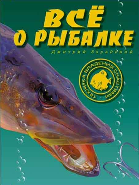 бесплатные книги о рыбалке fb2